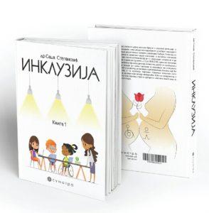 Knjiga Inkluzija - dr Saša Stepanović