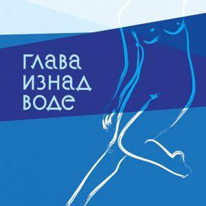 Glava iznad vode - Nadja Lazarevic