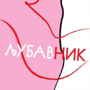 Ljubavnik - Margerit Diras