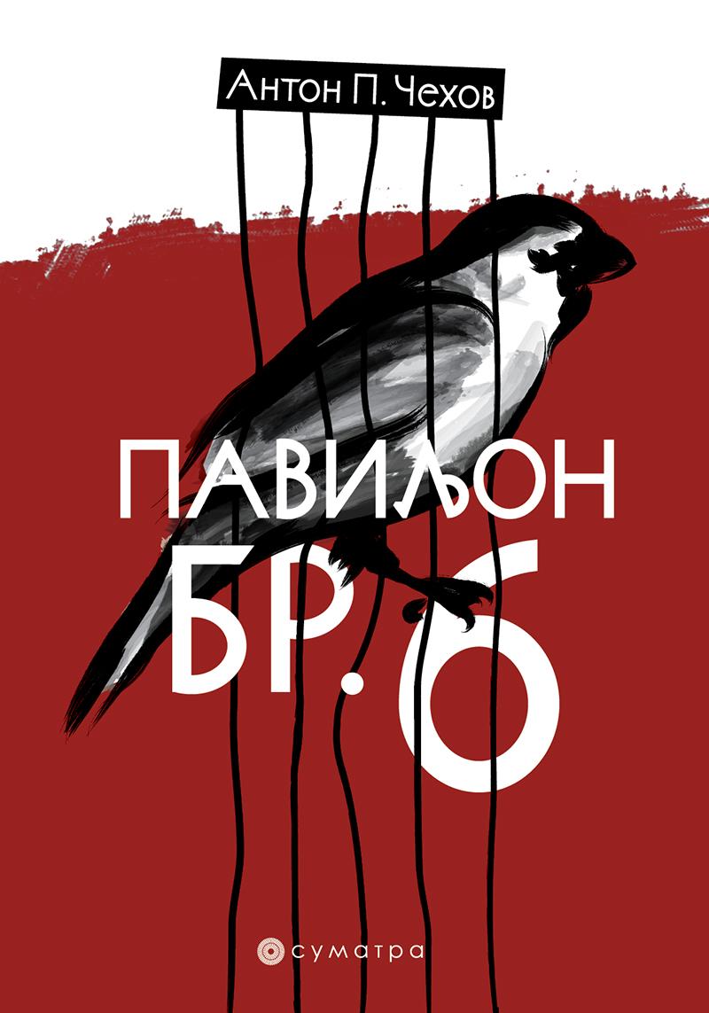 Knjiga Paviljon br. 6 – Anton P. Čehov