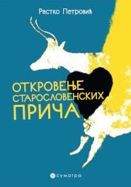 Knjiga Otkrovenje staroslovenskih priča – Rastko Petrović