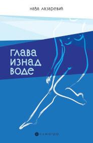 Knjiga Glava iznad vode – Nađa Lazarević