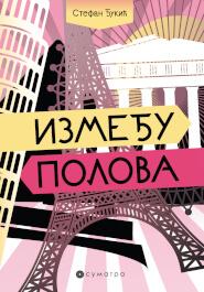 Knjiga Između polova – Stefan Đukić