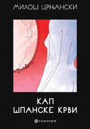 Knjiga Kap španske krvi – Miloš Crnjanski