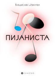 Knjiga Pijanista – Vladislav Špilman