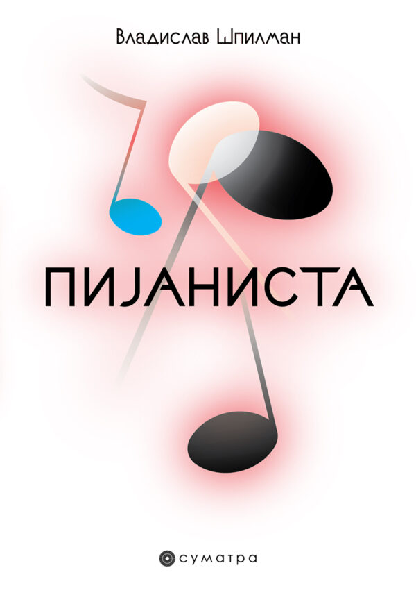Pijanista Vladislav Spilman
