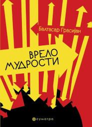 Knjiga Vrelo mudrosti - Baltasar Grasijan