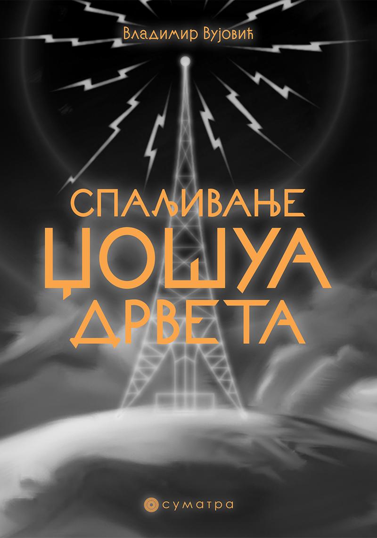 Knjiga Spaljivanje Džošua drveta – Vladimir Vujović